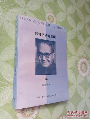 钱钟书研究采辑(1)