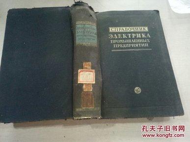 俄文原版(馆藏书)
