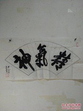 昌明书法【扇面】