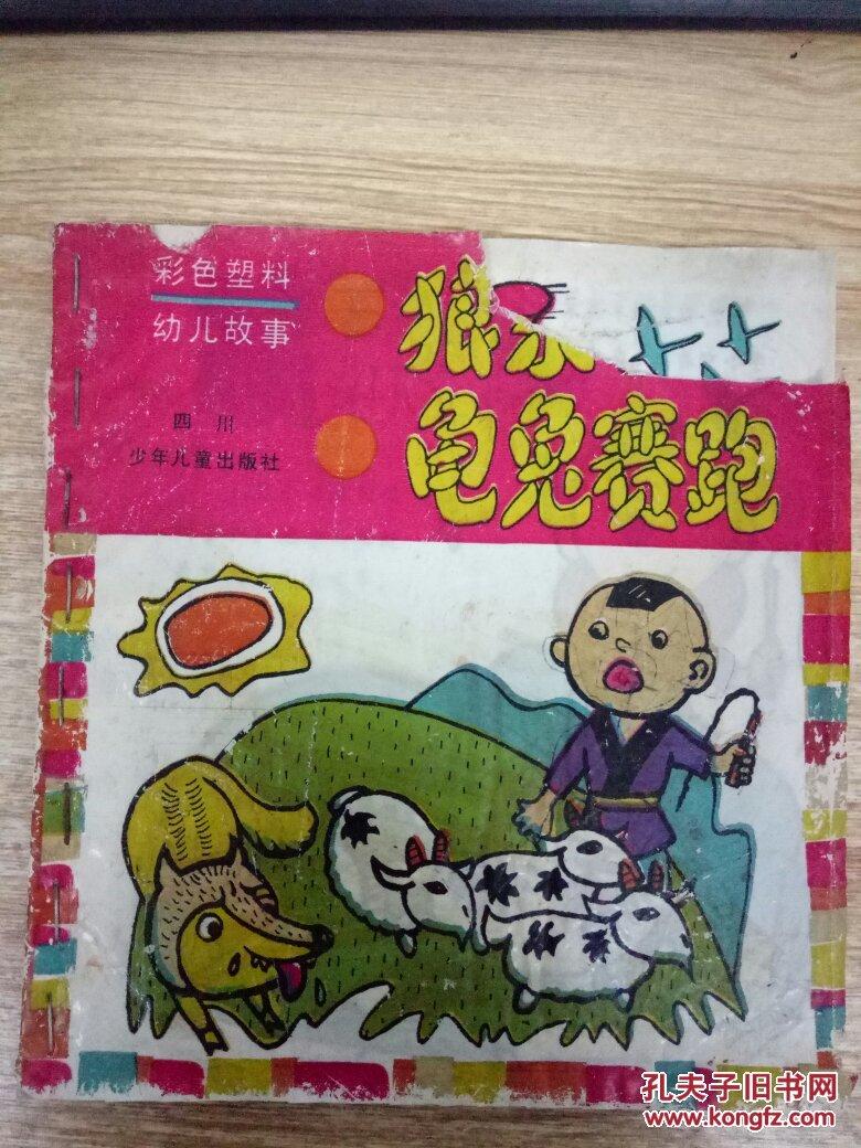 彩色塑料幼儿故事 狼 龟兔赛跑图片