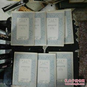 万有文库:当代社会学学说(4-10册 7本合售)【1935年1版1印】