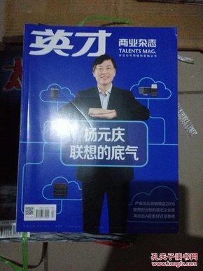 英才商业杂志(月刊2016年2-11,共10期)