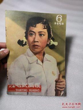 长春电影画报:1958.6