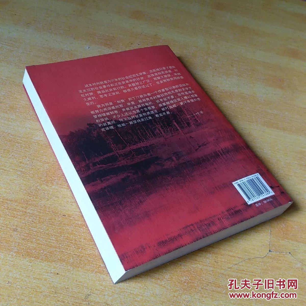 《 丁汀文集之三 《無羈的馬蹄》》簽贈本圖片