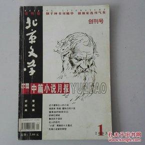 创刊号:《北京文学选刊版:中篇小说月报》 2003年 —— 净重280克