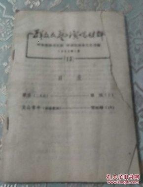 群众文艺演唱材料1965年一月第13期