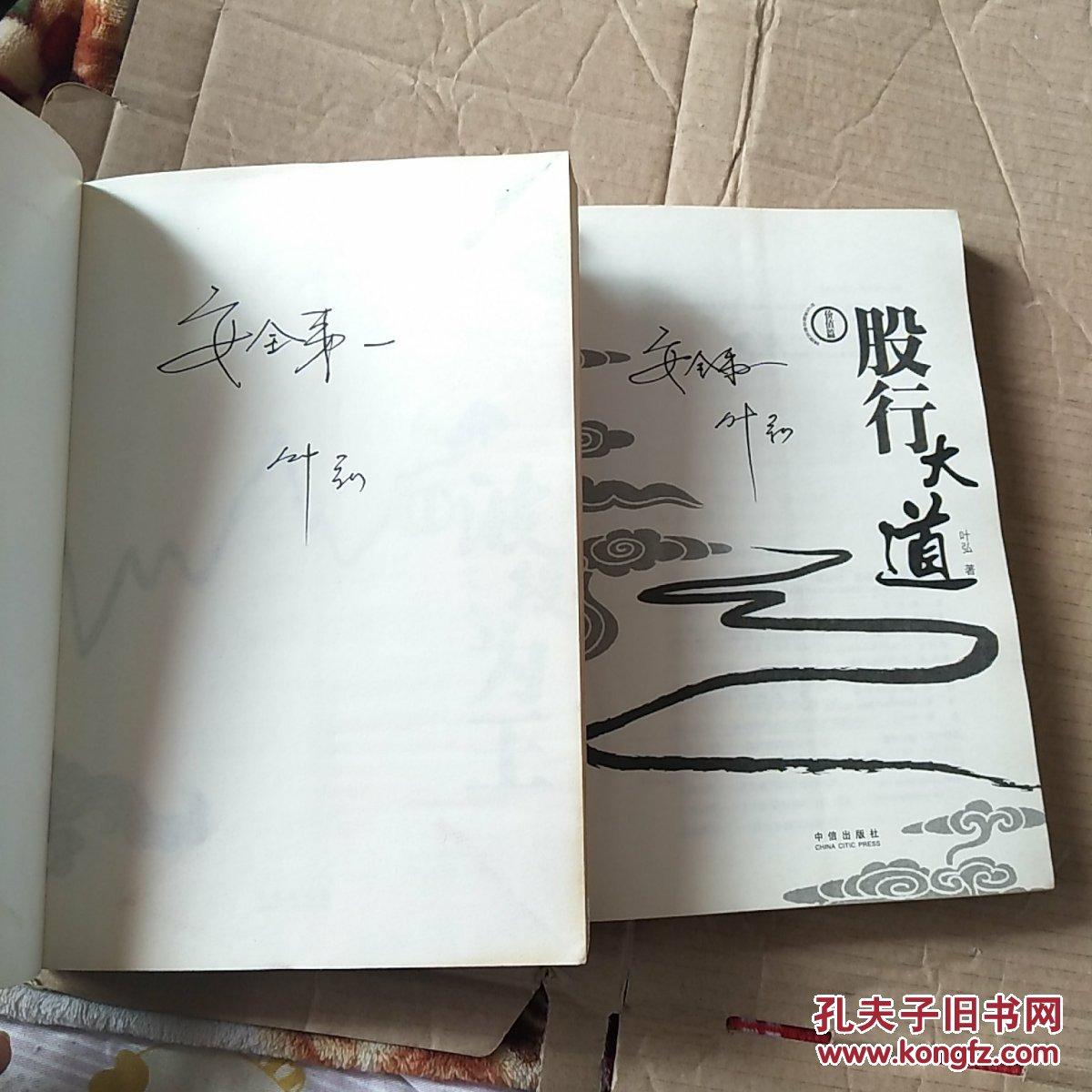 波段为王 股行大道_叶弘_孔夫子旧书网图片