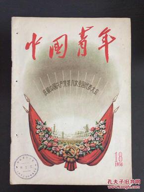 中国青年1956年第18期