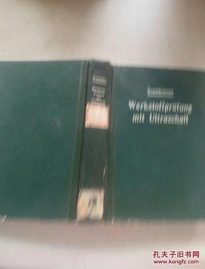 超生法材料试验(德文原版)