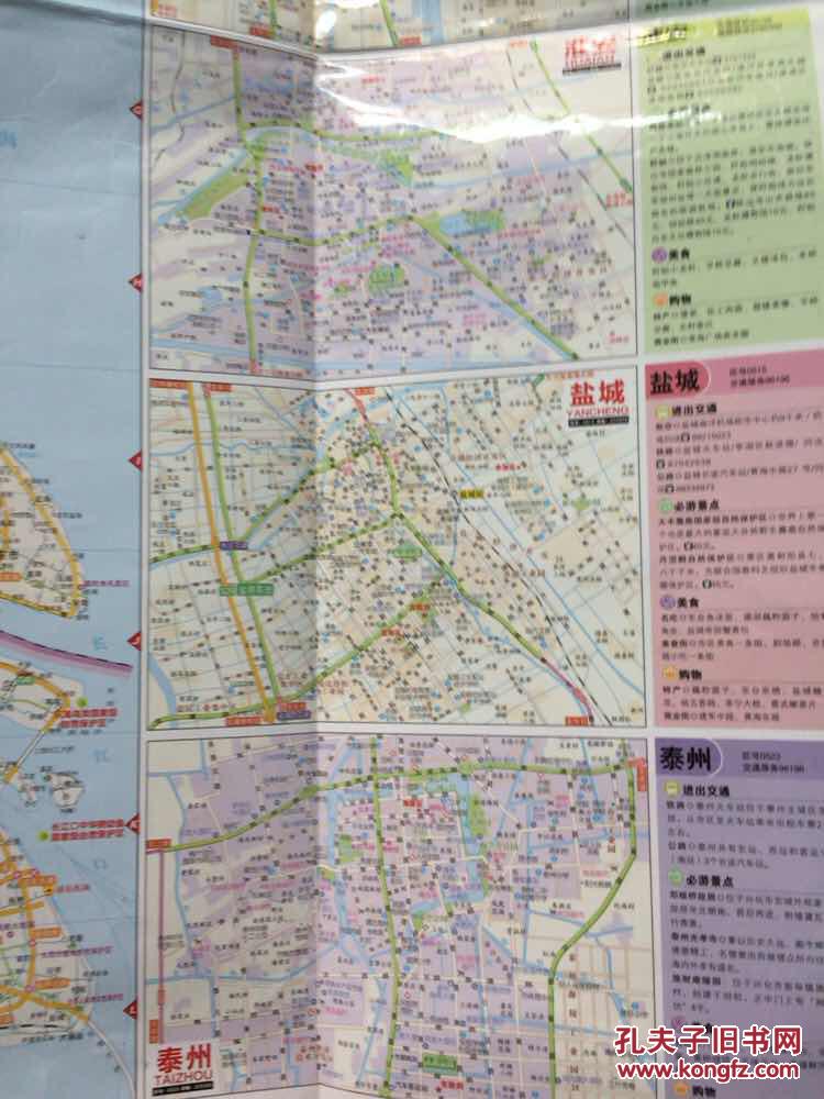 江苏省地�_江苏省交通旅游图 (目的地地图)