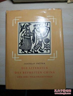 Die Literatur des befreiten China und ihre Volkstraditionen斯洛伐克最著名的汉学家(Jaroslav 雅罗斯拉夫普实克)