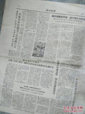 河北财贸1959 9 21