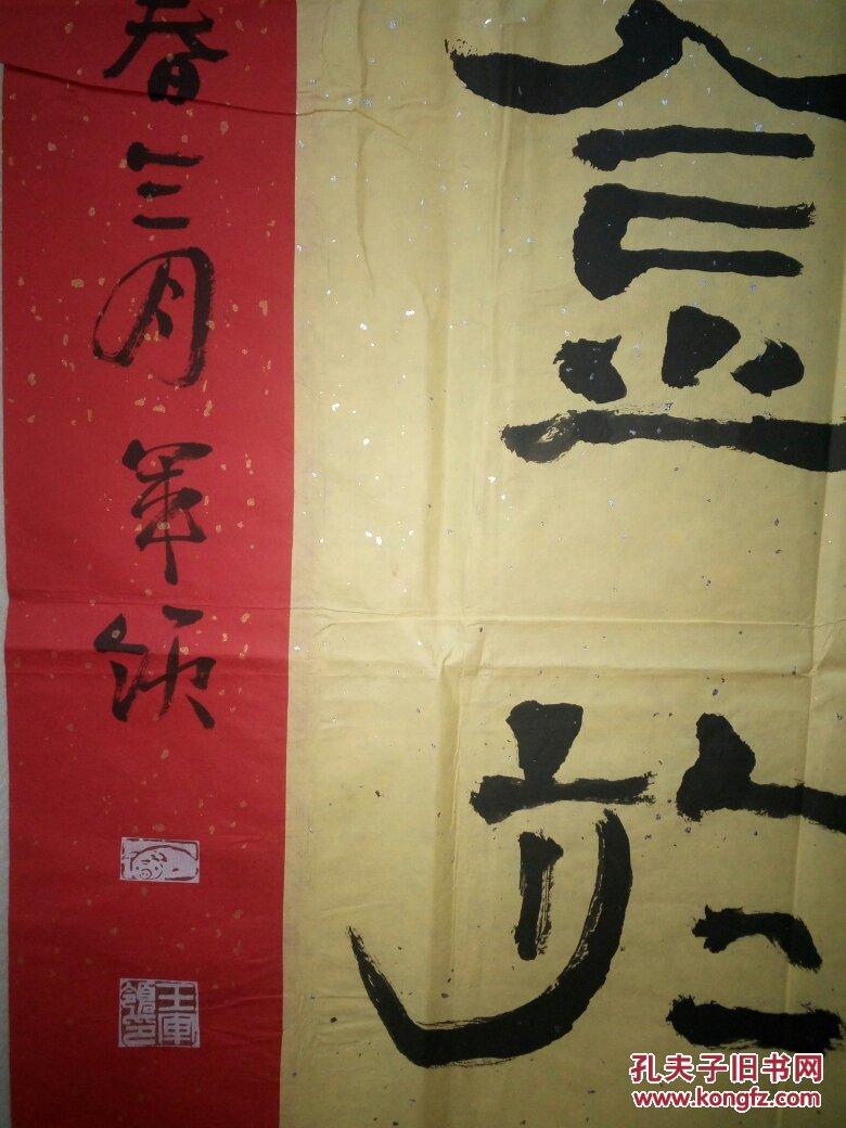 中国书法家协会会员,中国书协国学修养与书法·重庆市书法家协会青创图片