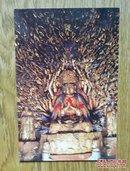 明信片: 大足石刻——千手观音