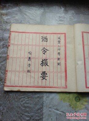 《酒令撮要》〔民国手抄本〕_杨元珍_孔夫子旧书网图片