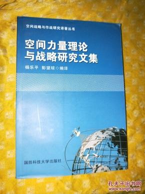 空间力量理论与战略研究文集