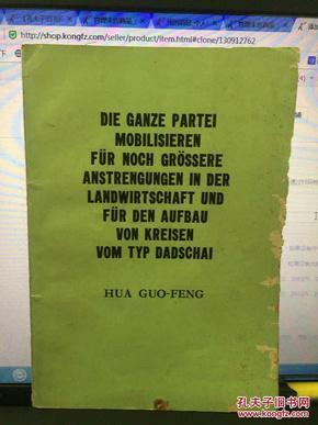 全党动员,大办农业,为普及大寨县而奋斗(德文版)
