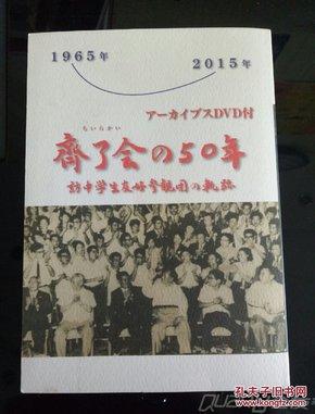 【日文原版】齐了会的50年--访中学生友好参观团的轨迹 1965年-2015年带光盘
