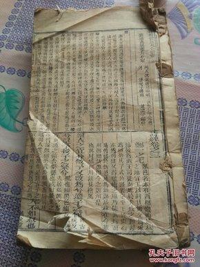 木刻版:诗经体注图考 卷三卷四1册