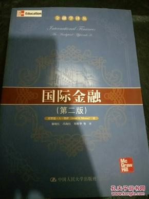 国际金融:第二版