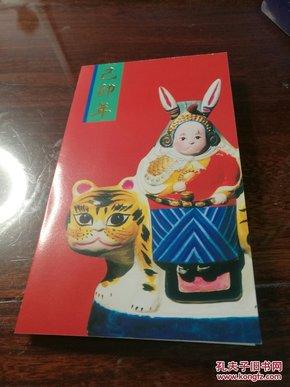 己卯年 1999 1  邮票 2方联 共4张