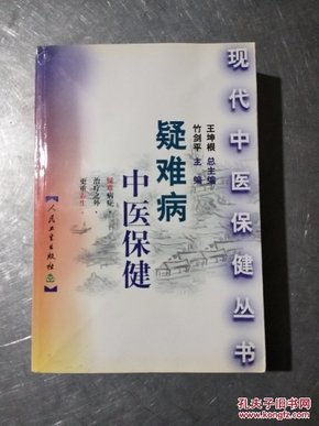现代中医保健丛书·疑难病中医保健
