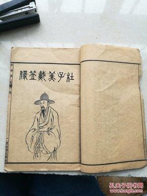 杜诗镜铨卷一,含年谱墓铭
