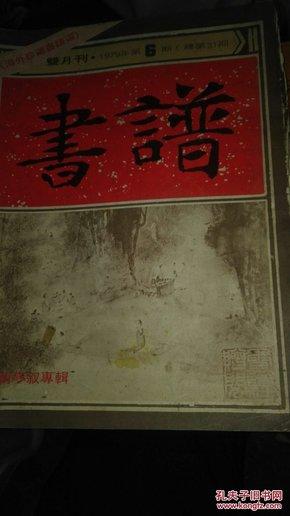 创刊号 系列(完整版本);1979年第6期《书谱》(兰亭序专辑)及赠送的附件1册 :《书谱》创刊五周年专册《海外珍藏书