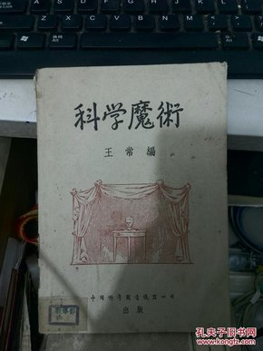 科学魔术 王常编