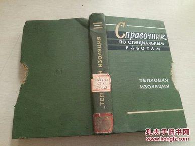 专业工程手册(俄文原版)(大连化学工业公司馆藏)