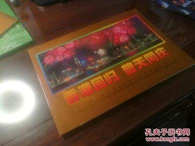 1997-10 M 香港回归 普天同庆 金箔小型张 带邮折 50元面额