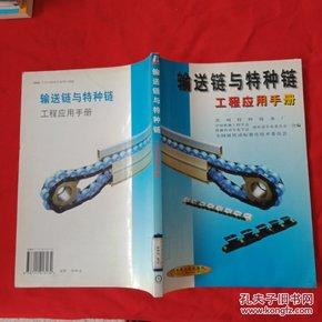输送链与特种链工程应用手册【馆藏】
