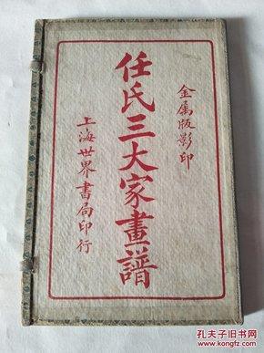 任氏三大名家画谱