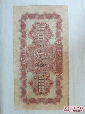 1951年,第一套人民币,面额:10000元牧马纸币.