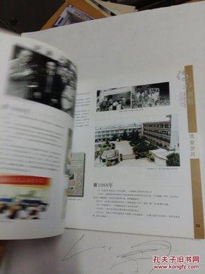 志当存高远【无锡日报创刊五十周年纪念 1949.8.1-1999.8.1  纪念封】