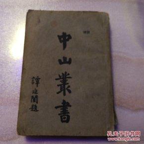 中山业书(演讲)
