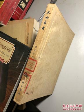天地玄黄  新文艺出版 1955年