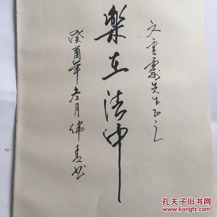 中国硬笔书法家协会理事中国书画家高伟青书法图片