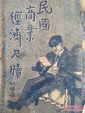 民国商业经济尺牍(四册全)