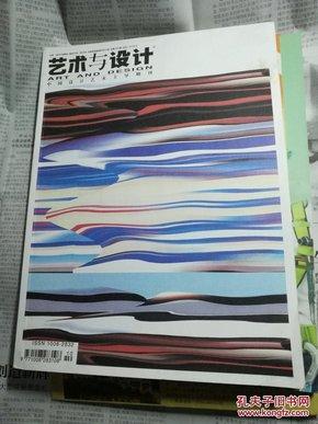 艺术与设计(2003/10)