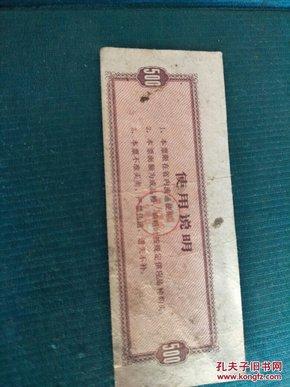 江苏省错版斜少见的粮票一张