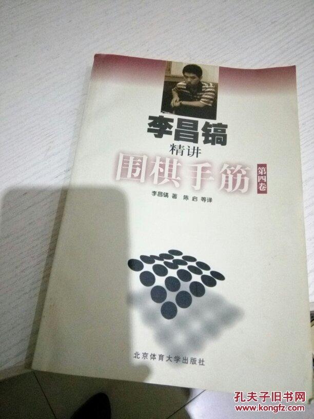 李昌镐精讲围棋手筋(第4卷)和第6卷合售