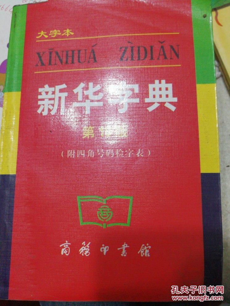 新华字典_新华字典(第十版大字本32开)