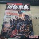 战争事典(11)