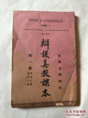 民国16年版  辩护真教课本(第一册  徐汇公学印行)