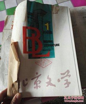 北京文学(1---6)1988