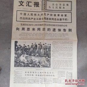文汇报吊唁周恩来同志1976年1月12日的报纸