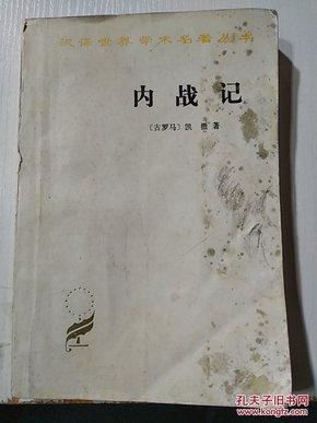内战记(一版二印)