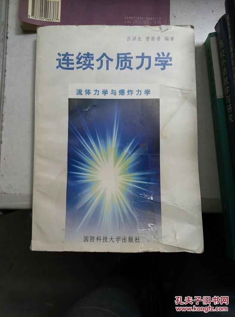 爆炸力学_连续介质力学--流体力学与爆炸力学
