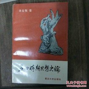 原复旦大学出版社总编辑李龙牧签名本《五四时期思想史论》